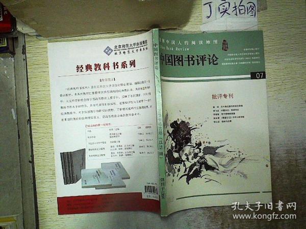 中国图书评论 2012 7
