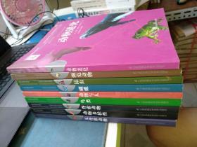 中国野生动物生态保护·国家动物博物馆精品研究:鸟类、动物进化、濒危动物、 昆虫、蝴蝶、动物与人、脊索动物、动物多样性、无脊椎动物