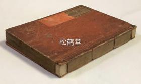 《万历杂书大成》1册全,和刻本,汉文,庆应3年,1867年版,日本古代的大杂书,内含佛教,神道,方位,吉凶,星象等内容,堪称佛道类小型百科全书,并含大量精美木版插图等,如含有《须弥山之图》,《月之出没》,《三镜宝珠之图》,《北斗》,《四皇帝善恶之图》,《刀印》等,松川半山画图,精美难得。
