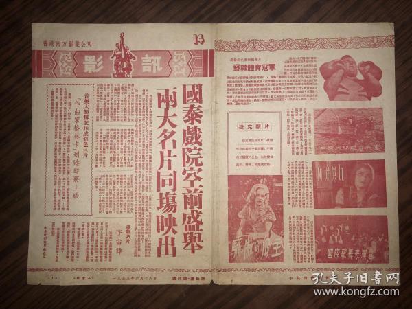���ョ焊 褰辫�� 绗�14��  1955骞村����������