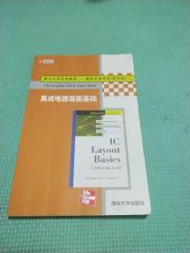 国外大学优秀教材·微电子类系列:集成电路版图基础(影印版)
