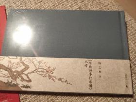 《李煦四季行乐图》丛考