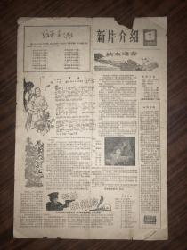 ���ョ焊 �扮��浠�缁� 1962骞�7��浠� 澶╂触甯��靛奖��琛��炬�����哥���