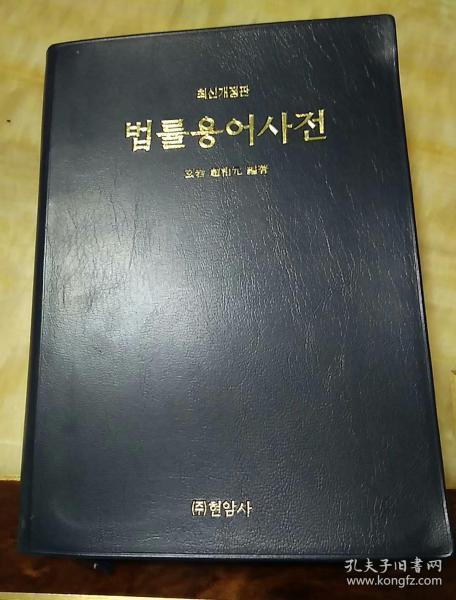 법률응어사전     (法律适应御史战)