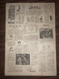 老報紙 新片介紹 1962年11月份 天津市電影發行放映公司編印