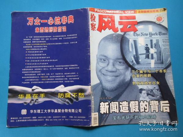 检察风云    (中国法治新闻综合期刊)   2003年第11期   总第151期