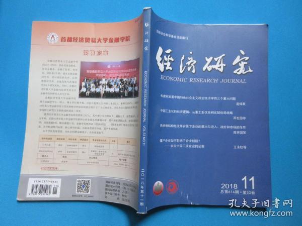 缁�娴���绌躲��������    2018/11/�荤��614�� /绗�53��     瀹�浠凤�50��