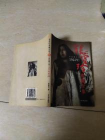 張愛玲典藏全集--中短篇小說:1944年作品