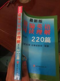 最新版 精编英语阅读理解220篇 修订本 石春祯编 世界图书版 16开本533页 非馆藏