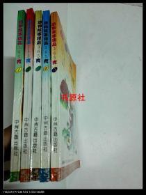 动物故事精品365夜【全5册】
