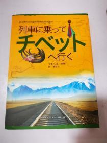 坐着火车去西藏(日文版)