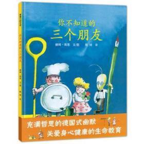 你不知道的三个朋友 正版  赫姆海恩 文图,陈琦  9787539175706