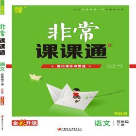 课课通 五年级语文下册 正版 朱海峰  9787549976812