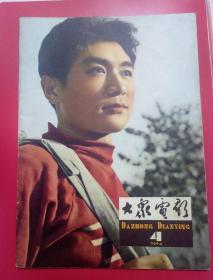 大众电影1964/4