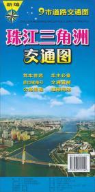 新编珠江三角洲交通图