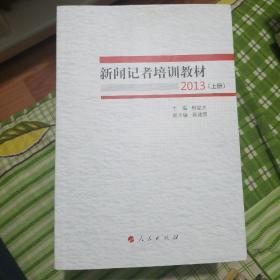 新闻记者培训教材2013(上册)