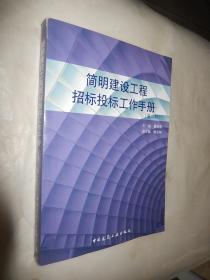 簡明建設工程招標投標工作手冊(第二版)