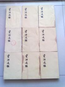 资治通鉴【1·2·3·4·5·6·7·8·9】九册合售 1976年10月上海一版四印 大32开平装本