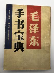 毛泽东手书宝典