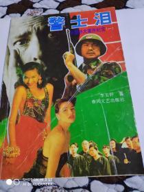 警士泪-中国特大案件纪实(一)