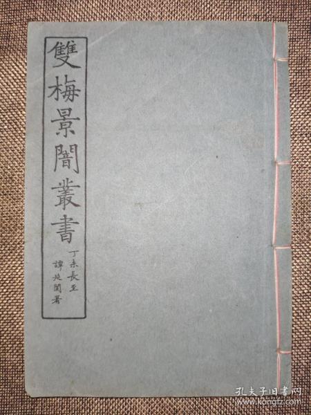 13181稀见民国房中术,御女心经《双梅闇阁秘本》,一册含有四种内容,收采阴补阳之法,各种壮阳交合方!
