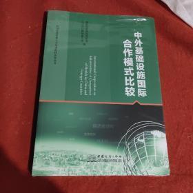 中外基础设施国际合作模式比较/跨国经营管理人才培训教材系列丛书