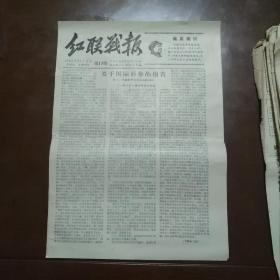 红联战报1967年12月2日第10期 全4版