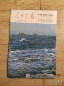 人民画报(1976.2)