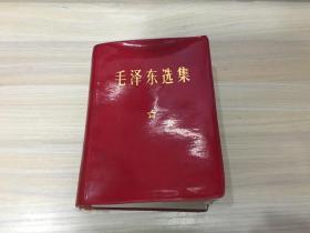 红宝书:毛泽东选集(合订一卷本)【有毛像,林题,但林题一半部分被贴了纸条,撕不下来】(1968年安徽印)