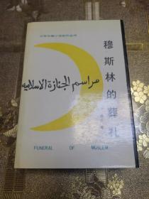 穆斯林的葬礼 精装一版一印签赠本
