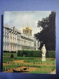 俄文原版画册:  列宁格勒的普希金城(也叫夏宫,叶卡捷琳娜花园)12开彩色图片,封面和封底为彩色布面,十分精美。1986年出版精装本)