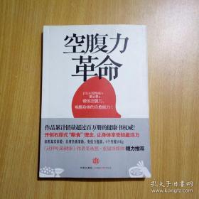 空腹力革命:轰动全亚洲的养生理念,现代人吃得太多了!少吃一顿让你更精神!