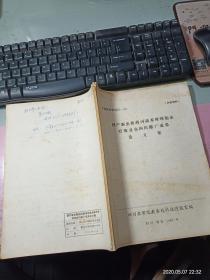 国产驱虫新药丙硫苯咪唑临床疗效及在四川推广成果论文集