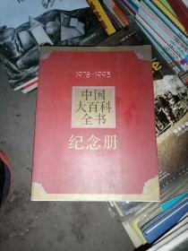 《中国大百科全书》纪念册:1978~1993