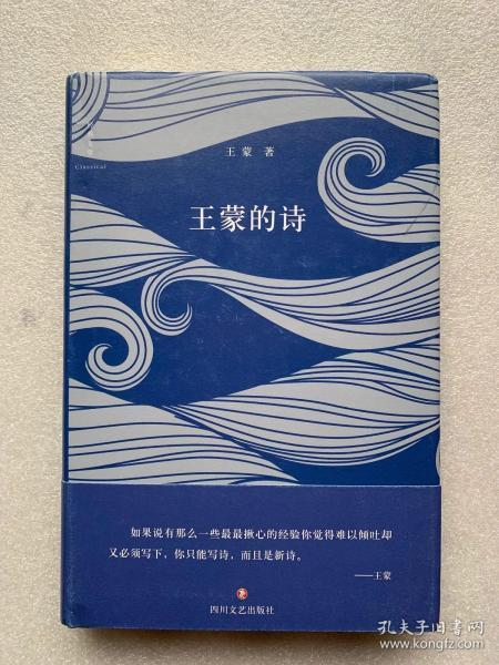 珍罕签名本===原文化部长 、茅盾文学奖得主、86高龄王蒙签名《王蒙的诗》,精装,1版1印,签名永久保真!