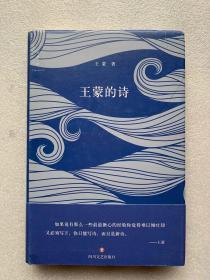 珍罕签名本===原文化部长 、茅盾文学奖得主、86高龄王蒙签名《王蒙的诗》,精装,1版1印,签名永久保真。