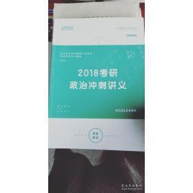正版(原版!)2018考研政治冲刺讲义 不详