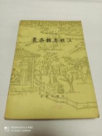 农桑辑要校注 (一版一印,仅印3500册)