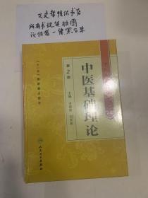 中医基础理论(中医药学高级丛书 第2版 16开精装 全一册)
