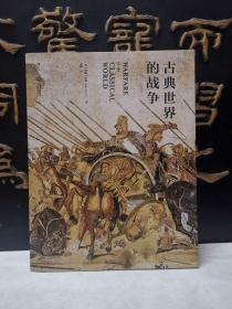 古典世界的战争