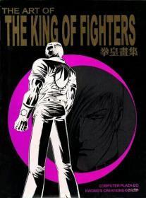 拳皇画集  皮面精装本  全1册  郑健和·作品  16K全彩色画册