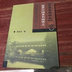 龙游商帮研究:近世中国著名商帮之一