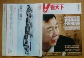 看天下 2009年第28期总第118期(袁伟民披露中国体坛内幕)