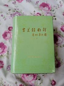 古兰经韵译(1988年7月一版一印)内页未翻阅书侧面年久发黄