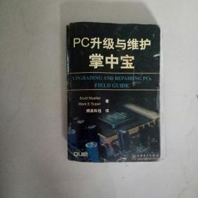 PC升级与维护掌中宝