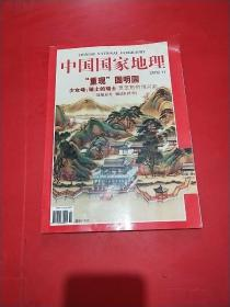 中国国家地理2002-11(总第505期)