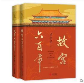 故宫六百年 去过故宫1000多次的史学大家阎崇年讲述故宫600年