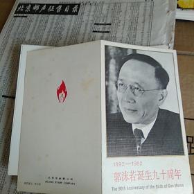 J87郭沫若诞生九十周年邮折