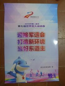 2019中国·武汉 笫七届世界军人运动会