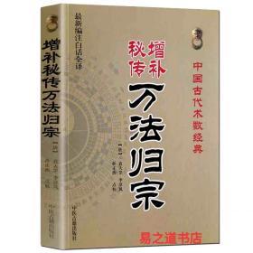 增补秘传万法归宗 道教画灵符咒语法术
